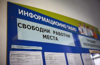 Работодатели могат да кандидатстват за 80 млн. лв. за наемане на безработни