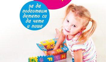Книга за родители на деца до 6 години