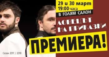 """""""Ловецът на приказки"""" – премиерно на 29 и 30 март в ДКТ """"Иван Радоев"""""""