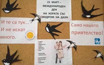 """Световния ден на хората със синдром на Даун отбелязаха в ОУ """"Св. Климент Охридски"""""""
