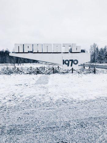 Един ден в Чернобил