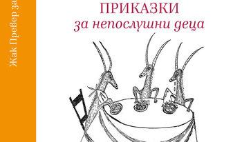 """Осем """"Приказки за непослушни деца"""" от Жак Превер"""