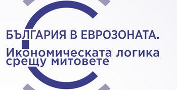 Станишев, Борисов и Нинова на форум за България в еврозоната