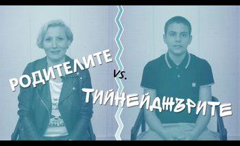 Тийнейджъри срещу родители – втора серия (видео)