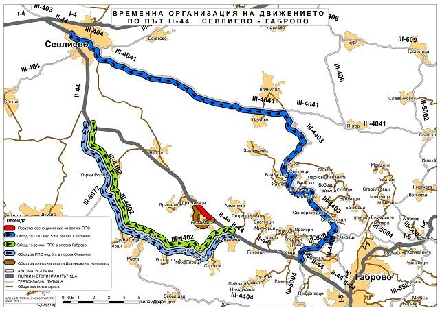 Пренасочват трафика между Габрово и Севлиево по обходни маршрути