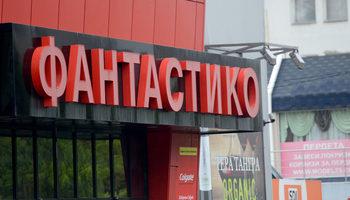 """""""Фантастико"""" инвестира 63 млн. лева в два магазина, които ще отворят тази есен"""