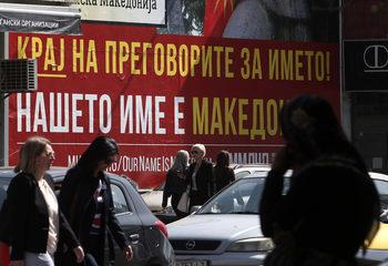 Как Македония ще смени името си