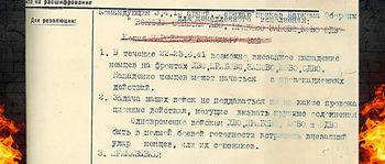 """""""Не отвръщайте на провокации"""" – Русия разсекрети военни документи за 22 юни 1941 г."""