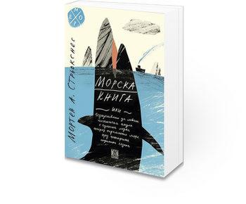 Море от книги
