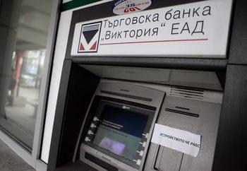 """Банка """"Виктория"""" вече е собственост на """"Инвестбанк"""""""