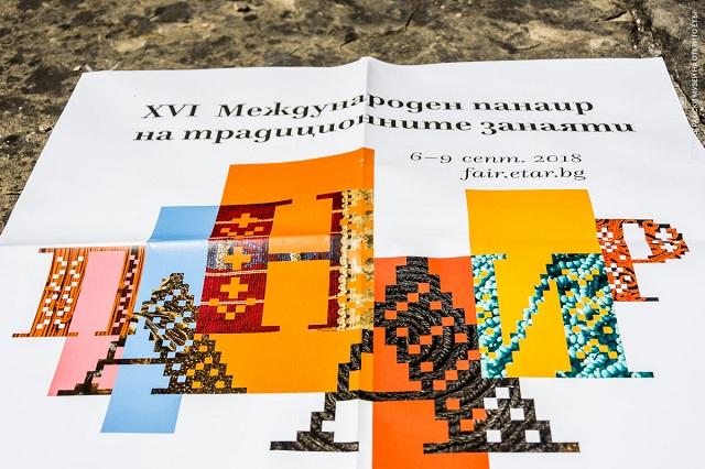 """Две от най-авторитетните български списания публикуват статии за ЕМО """"Етър"""""""
