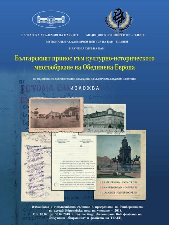 """МУ – Плевен е домакин на изложба """"Българският принос в културно-историческото многообразие на Обединена Европа"""""""