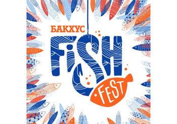 Бакхус Fish Fest, 13 октовмри