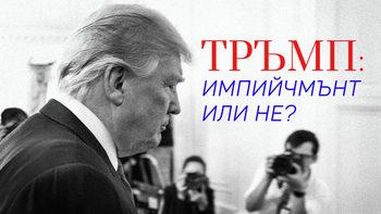 Тръмп: импийчмънт или не (видео)