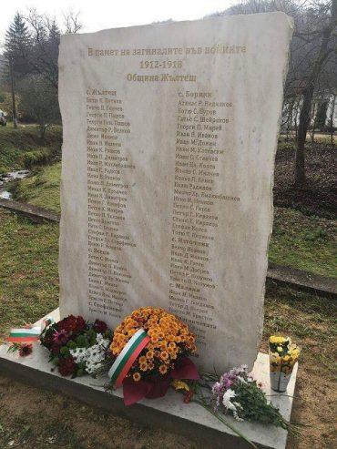 В Жълтеш бе открит паметник на загиналите във войните