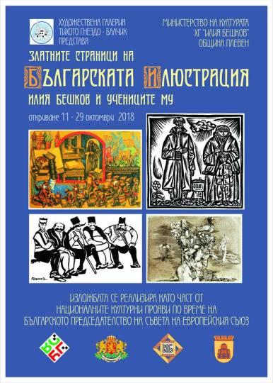 Илия Бешков и учениците му – илюстрации от фонда на галерията в Плевен гостуват в Балчик