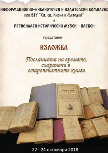 Изложба, представяща профила на българското възрожденско общество, откриват в РИМ – Плевен