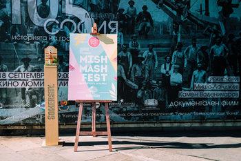 А вие бяхте ли на Mish Mash Fest този уикенд?