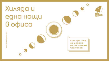Историите на успeха не са точно приказки – Лидл България и Saatchi & Saatchi Sofia