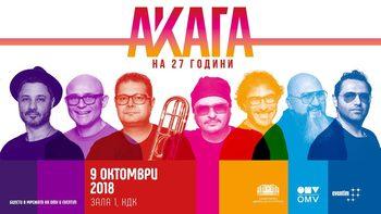 """С история в джаз, фънк и много музика група """"Акага"""" празнува 27 години"""