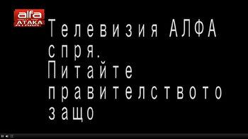 """Кабинетът няма нищо общо със спирането на """"Алфа"""" според Каракачанов"""