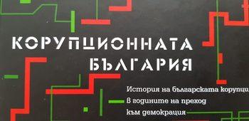 Историята на корупцията в България като история на прехода