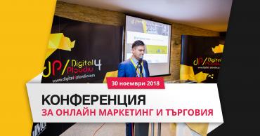 """НАД 70 лектори в 4 панела на Конференцията за онлайн маркетинг и търговия ,,Digital4Plovdiv – 2018"""""""