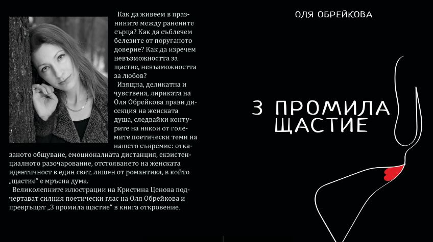 """Изящна, деликатна и чувствена лирика на Оля Обрейкова в """"3 промила щастие"""""""
