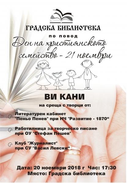 Градската библиотека в Севлиево ни среща с творци на словото
