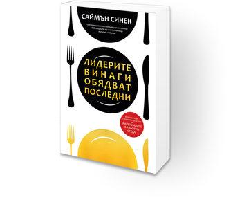 """Книга: Саймън Синек – """"Лидерите винаги обядват последни"""""""