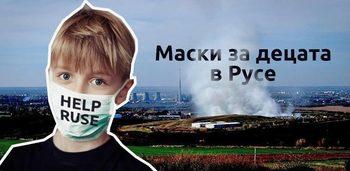 Утре в 7 часа се организира протест срещу обгазяването в Русе