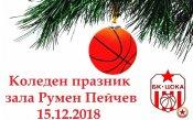 Баскетболният ЦСКА организира коледен празник