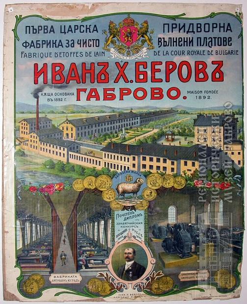 "Рекламен плакат на фабрика ""Иван Хаджиберов"" – културна ценност на месецa"
