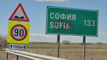 """Ограничението от 90 км/ч по 40 километра от магистрала """"Тракия"""" ще бъде удължено"""