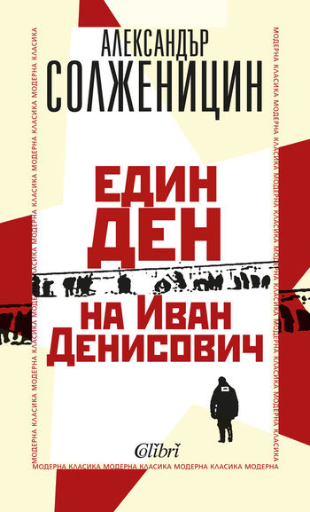 """Откъс от """"Един ден на Иван Денисович"""" на Александър Солженицин"""