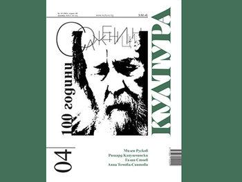 """На Александър Солженицин е посветен декемврийският брой на списание """"Култура"""""""
