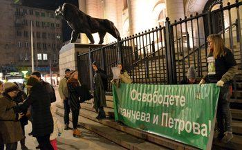 Снимка на деня: Протест срещу арест