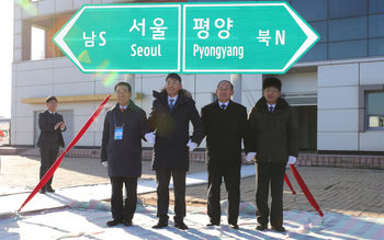 Южнокорейска делегация пристигна с влак в Северна Корея за историческа церемония