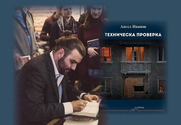"""Габровска премиера на """"Техническа проверка"""" от Ангел Иванов"""