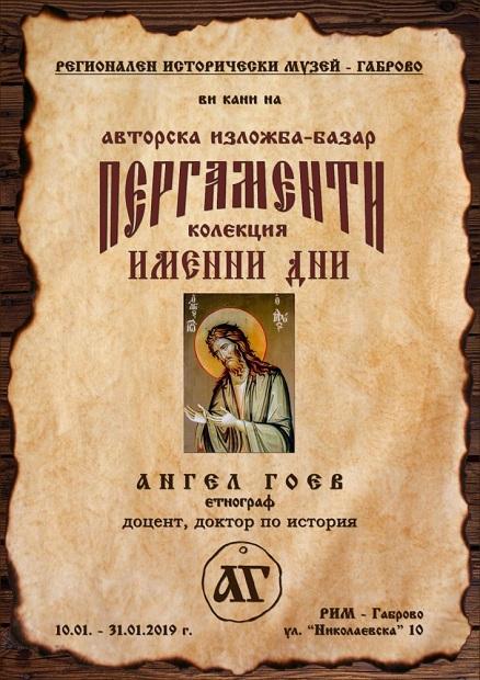 Авторска изложба на доц. д-р Ангел Гоев днес в Историческия музей
