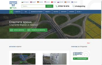 От пътната агенция обмислят санкция за фирмата, направили сайта за винетките