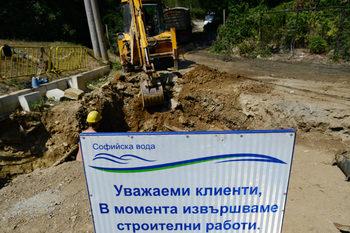"""""""Софийска вода"""" обяви поръчка за 24 млн. лв за поддръжка на част от ВиК мрежата"""