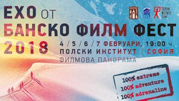 """""""Ехо от Банско филм фест"""" ще представи наградените филми от фестивала"""