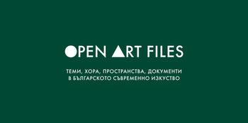 Записки по българското изкуство
