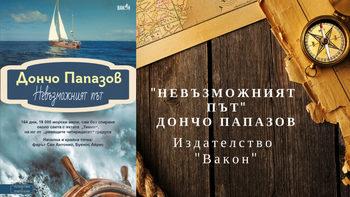 Невъзможният път на Дончо Папазов 30 г. по-късно