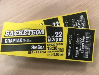 "Билетите за мача ""Спартак"" (Плевен) – ""Ямбол"" вече са в продажба"