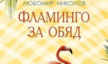 """Откъс от """"Фламинго за обяд"""" на Любомир Николов"""