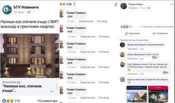 Фейсбук за апартаментите: Пишете есе, за да живеете в сянката на Всевишния