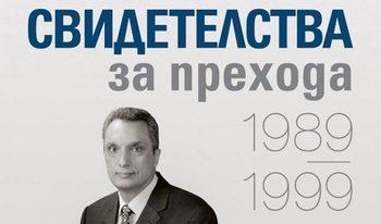 """На 11 април излиза книгата на Иван Костов """"Свидетелства за прехода"""""""