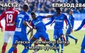 Левски – пак много битка с малко футбол